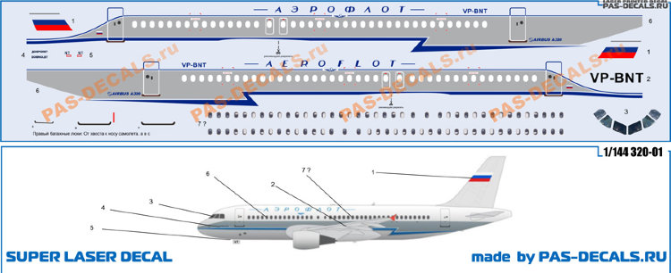 321 laser decal A-320 Aeroflot Dobrolet 1/144 (for kit Zvezda)