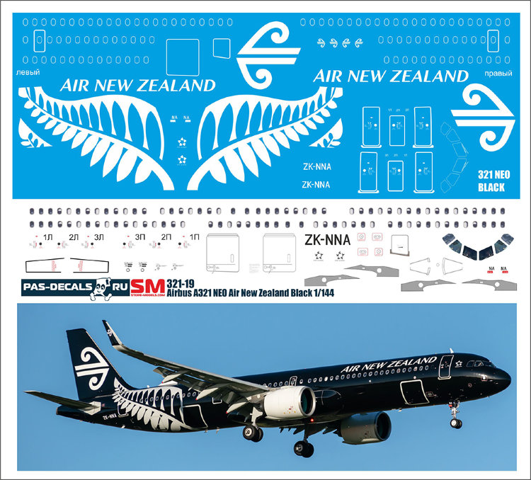 Лазерная декаль на Airbus A 321 NEO Air New Zealand BLACK1/144